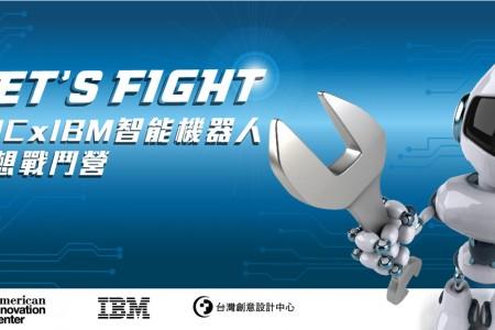 2016 AIC x IBM 智能機器人夢想戰鬥營