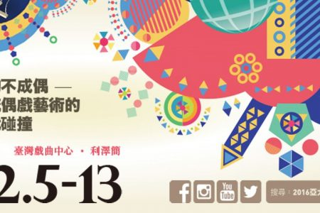 2016 Asia Pacific Traditional Arts Festival...